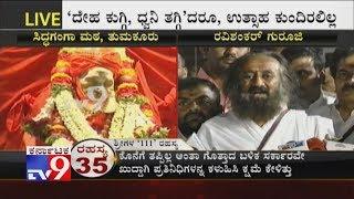 'Art Of Living' Ravishankar Guruji Pays His Last Respect To Shivakumara Swamiji & Condoles Death