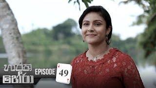 Haratha Hera | Episode 49 - (2020-01-12) | ITN Thumbnail