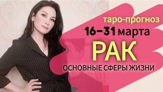 РАК ТАРО ПРОГНОЗ 16~31 МАРТА 2020. Основные сферы жизни