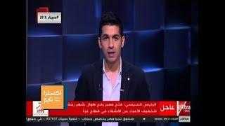 إكسترا تايم| مرتضى يدعم بقاء خالد جلال.. وجبهة أخرى تبحث عن مدرب أجنبي للزمالك
