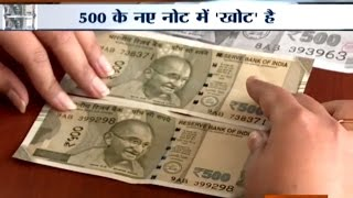 How to Find Printing Mistakes in New Rs 500 Notes