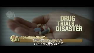 ブラック・ファイル 野心の代償(予告編) thumbnail