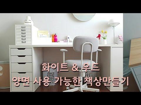 우드 & 화이트 양면 사용가능한 책상만들기