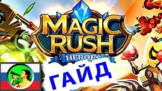 Magic Rush ГАЙД для НОВИЧКА @ мобильная онлайн игра