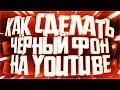 Как сделать чёрный фон на YouTube | Magic Actions™ |
