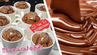 لعشاق الشوكولاته ألذ و أروع كيك المج او الاكواب / أكواب الكيك سهلة و سريعة التحضير / كيك يومي بسيط