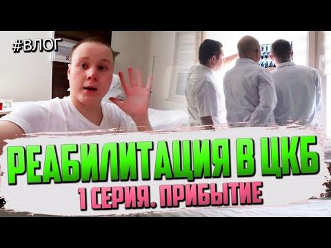 РЕАБИЛИТАЦИЯ В ЦКБ. 1 Серия. Прибытие