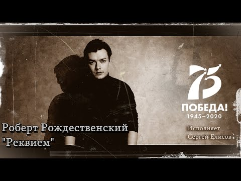 """Поэма """"Реквием"""" (Помните...) Роберт Рождественский (исп. Сергей Елисов)"""