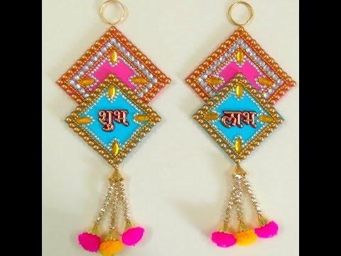DIY Diwali Decoration 2019, How to make Shubh Labh, Easy Shubh Labh, Handmade Diwali Gift Idea