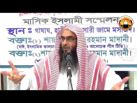 সৎ উদেশ্যে প্রেম করা কোন দোষের কথা না!!!! fb মুফতি by Sheikh Motiur Rahman Madani