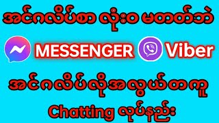 How To Chat …