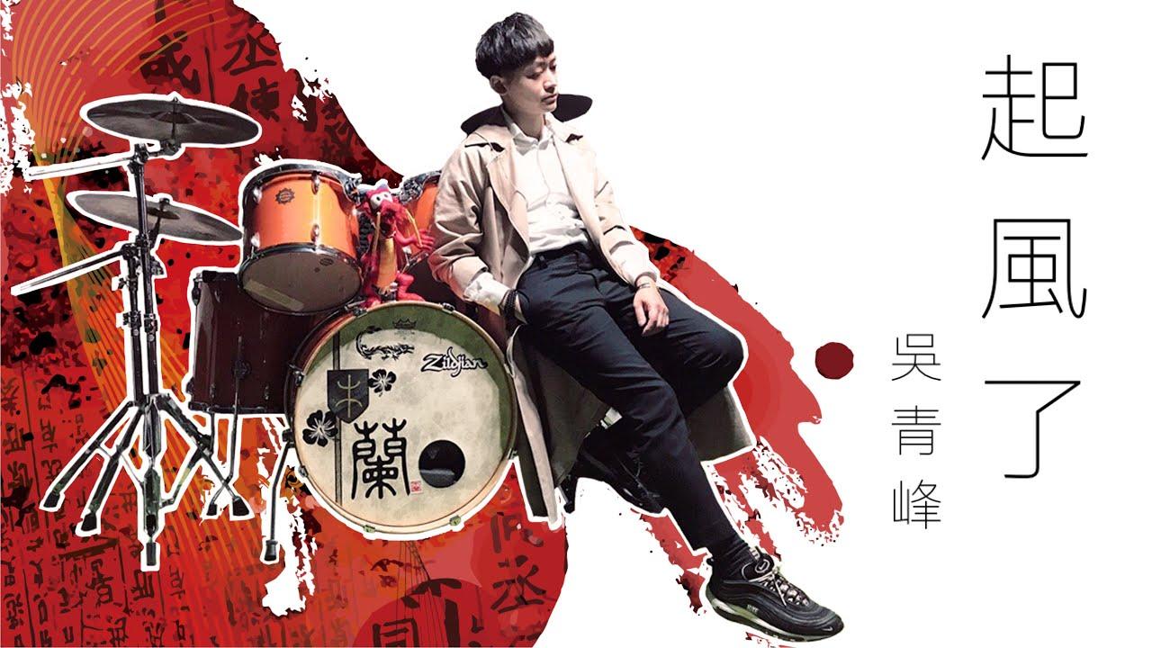 吳青峰 -《起風了》DrumsCover【鑼鼓喧天】