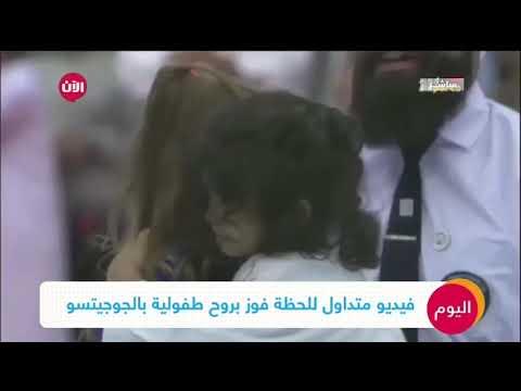 رد فعل طريف لطفلة بعد هزيمتها في رياضة الجوجيتسو  - نشر قبل 9 ساعة