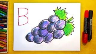 Рисуем Алфавит | Буквы Б В Г Д | Урок рисования для детей