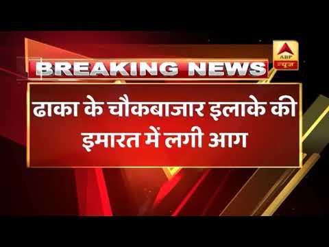 Dhaka Fire: Death Toll Reaches 56 In Blaze   ABP News