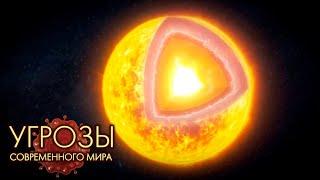 Солнце - космический убийца Земли. Угрозы современного мира