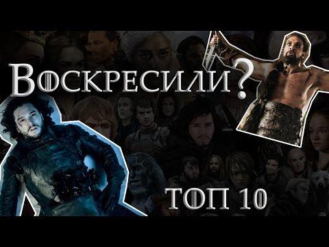 Топ 10 кого бы воскресили зрители в Игре престолов!