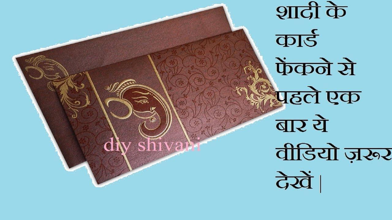 Reuse old wedding card diy shivani youtube reuse old wedding card diy shivani stopboris Image collections