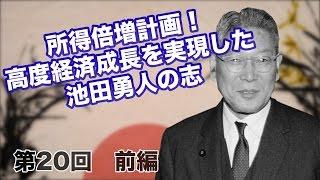 第20回 前編 所得倍増計画!高度経済成長を実現した、池田勇人の志 【CGS 偉人伝】