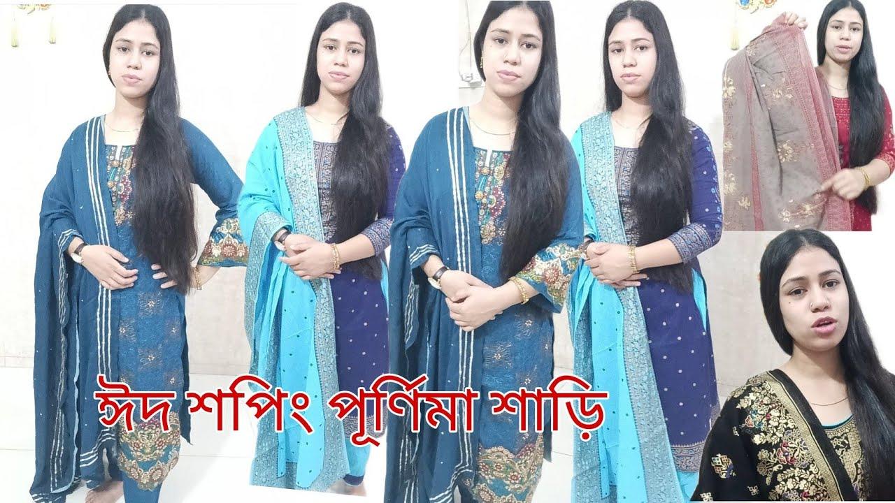 ঈদ শপিং PUrnima saree শাড়ি থেকে BD Mala Eid shopping