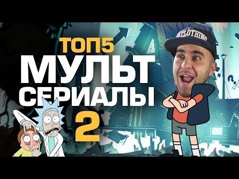 ТОП5 МУЛЬТСЕРИАЛОВ 2