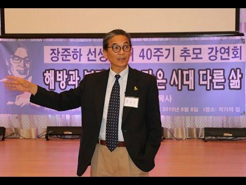장준하선생 서거 40주기 추모 강연_장호준목사