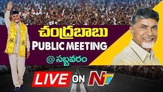 chandrababu-live-chandrababu-public-meeting-at-sabbavaram-elections-2019-ntv-live