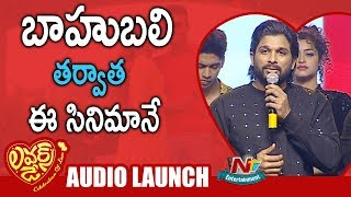 Allu Arjun Speech @ Lovers Day Movie Audio Launch | Priya Prakash Varrier | NTV Entertainment