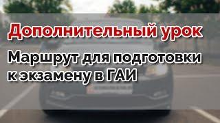 Маршрут для подготовки к экзамену в ГАИ. Дополнительный урок вождения