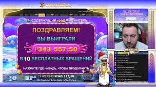 Казино онлайн Стрим казино  Маленький Луи