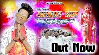Salasar Dham Vicky Gangwa Savit Tomar Latest Balaji Bhajan New Hanumanji Bhajan