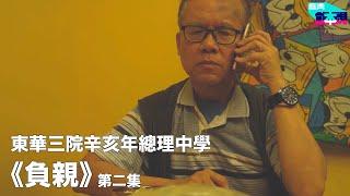 Publication Date: 2020-01-21 | Video Title: 東華三院辛亥年總理中學 X 奮青創本視《負親》第二集