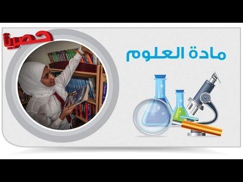 العلوم - الصف الثالث الإعدادى| مراجعة 2