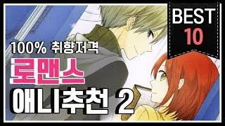 [애니추천] 100% 취향저격 로맨스 애니 Best 10 / Top 10 Best Romance Anime