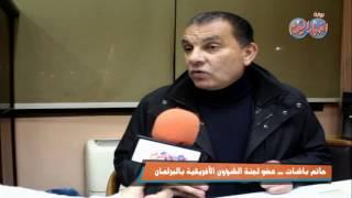 أخبار اليوم   حاتم باشات : يكشف اسباب توتر العلاقات بين مصر والسعودية