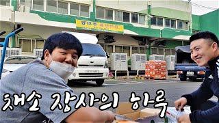 부산 엄궁 농산물 도매시장 / 야채, 채소 장사 / 아…