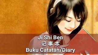 Ji Shi Ben - Buku Catatan/Diary - 記事本 - 彭清 Peng Qing