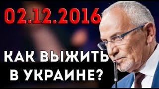 Шустер LIVE - Савик Шустер Студию ЗАКРЫВАЮТ. Как Выжить в Украине? (02.12.2016)