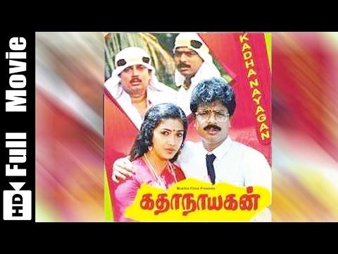 Katha Nayagan Tamil Full Movie : S. V....