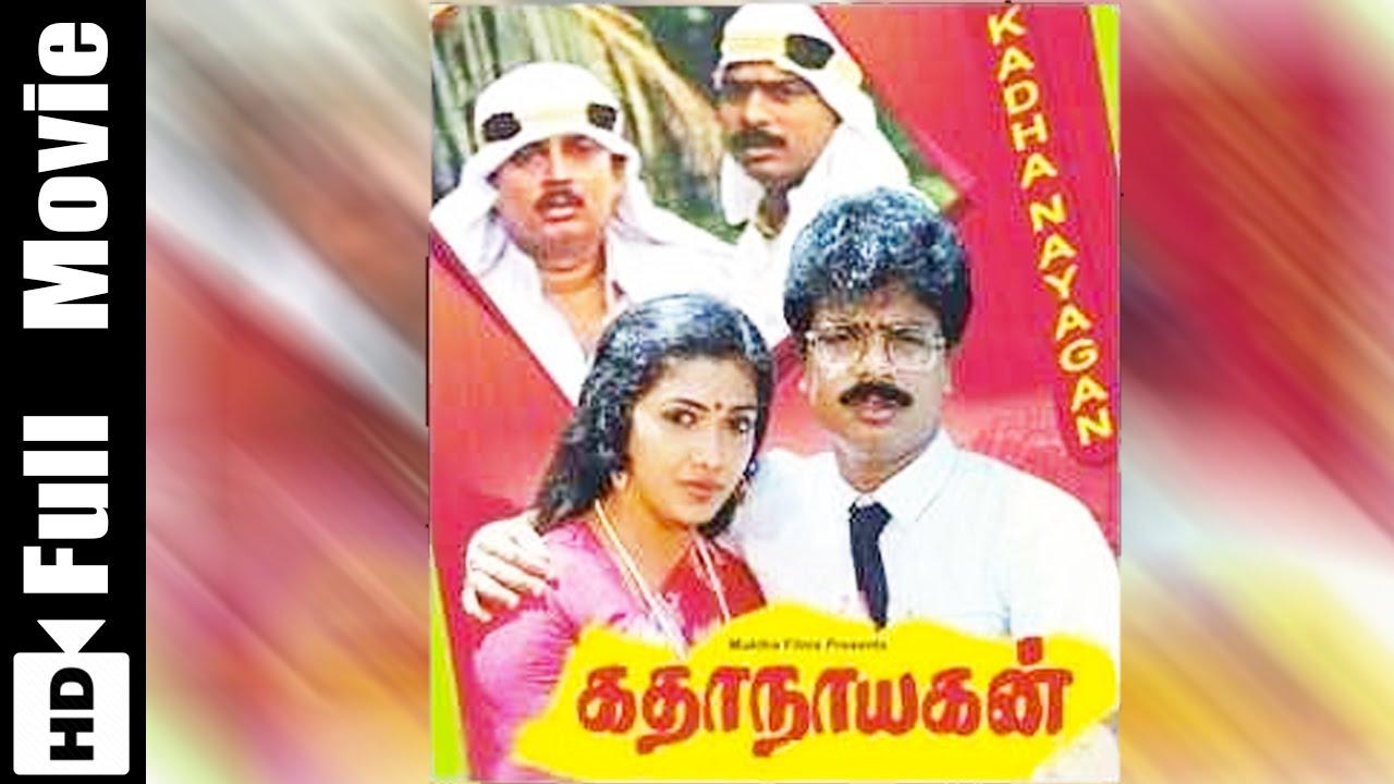 katha nayagan tamil movie download