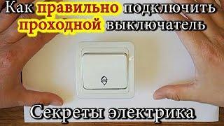 Как правильно подключить проходной выключатель #Секреты электрика \\ How To Connect The Switch