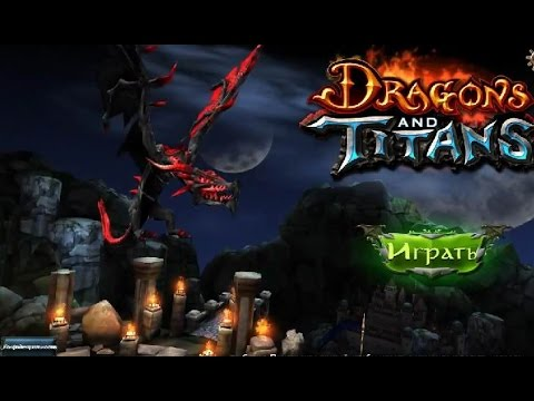видео: dragons and titans - Стань Повелителем драконов на android(review)