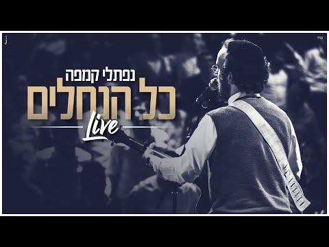 כל הנחלים - נפתלי קמפה בהופעה - Naftali Kempeh - Kol Hanechalim LIVE