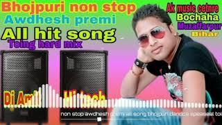 non-stop-awdhesh-premi-all-song-bhojpuri-dance-speaseal-toing-hard-mix-by-d-j-amit-raj-hi-tech-mp3