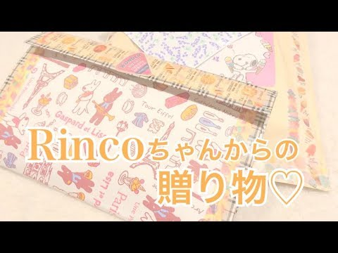 Rincoちゃんからの贈り物