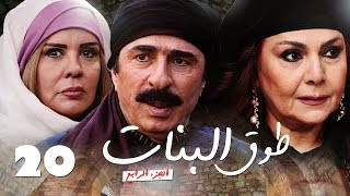 مسلسل طوق البنات الجزء الرابع ـ الحلقة 20 العشرون عشر كاملة HD | Touq Al Banat