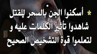 الجن بالسحر للقتل -- تعلموا قوة التشخيص الصحيح --  الراقي المغربي نعيم ربيع