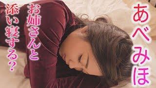 艶っぽいお姉さんの寝姿・・・ 【あべみほ ツイッター】https://twitter...
