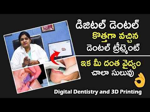 Know About New Digital Dental Treatment | Digital Dentistry and 3D Printing | Dr.Vijaya Lakshmi