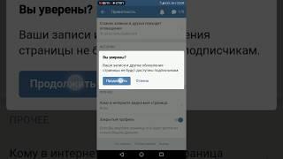 Как сделать закрытый профиль Вконтакте.
